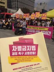 """""""정부와 국회는 차별금지법을 제정하라"""""""