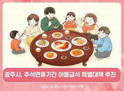 광주시, 추석연휴기간 아동급식 특별대책 추진