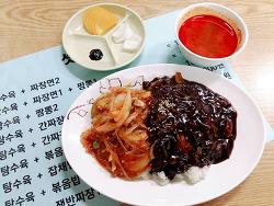 부산대 맛집 만사성 대표 맛이 잡채밥인 이유 [먹진남자]