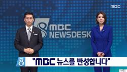 MBC 뉴스테스크가 9시로 복원돼야 하는 이유