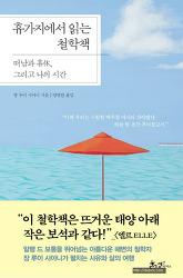 [리뷰] 휴가지에서 읽는 철학책