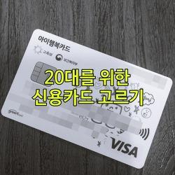 20대 신용카드 추천 고르기 (20대 여자, 남자)
