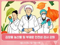 김장용 농산물 및 부재료 안전성 검사 강화