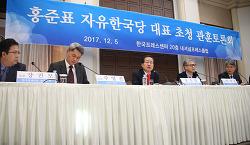 홍준표 당 대표, 관훈토론회 초청 참석