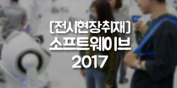 소프트웨이브 2017
