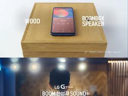 기대 이상의 매력을 BOOM 내다, LG G7 씽큐 'BOOM YOUR SOUND'