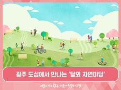 광주 도심에서 만나는 '달뫼 자연마당'
