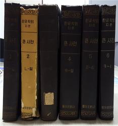 조선어학회와 『조선말큰사전』 편찬 - 유원정 기자