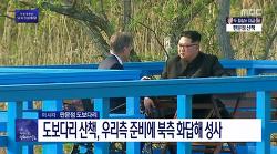 문재인 김정은 '도보다리' 회담, foot bridge 도보다리 기원