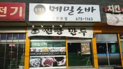 (안성 맛집) # 착한 가격에 시원한 메밀소바를 먹을 수 있는