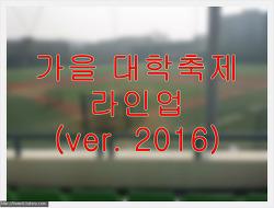 가을 대학축제 라인업(ver. 2016)