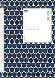 대실 해밋 『세계문학 단편선 : 4. 대실 해밋 (Dashiell Hammett)』