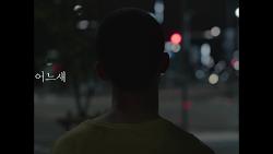 [11.02] 폭력의 씨앗_예고편