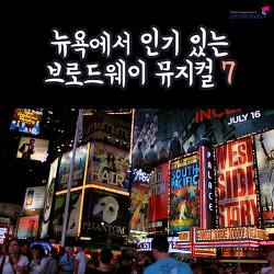 [뉴욕여행] 뉴욕 브로드웨이 인기 뮤지컬 추천! / 뉴욕뮤지컬가격/ 뉴욕뮤지컬일정 총정리!