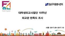 [대학생외교사절단]한국어교육 만족도조사