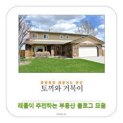 부동산 블로그 모음