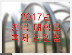 2017년 전국 대학축제 라인업