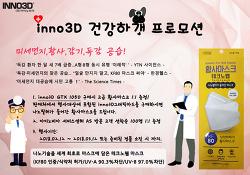 inno3D, 고객 건강 챙기기 프로모션