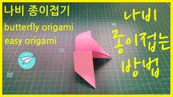 쉬운 종이접기 나비4