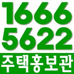 목동아파트 - 목동휴엔하임 조합아파트, 미래가치!