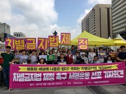 [차별금지법]차별금지법제정 촉구를 위한 서명운동 선포 기자회견