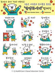 [카카오톡 브랜드 이모티콘]서울시자원봉사센터 브랜드이모티콘 출시