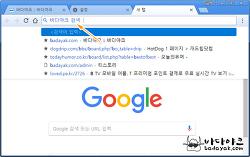 구글 크롬 주소창에서 검색 엔진 빠르게 선택하는 방법