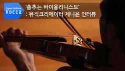'춤추는 바이올리니스트'  : 뮤직크리에이터 제니윤 인터뷰