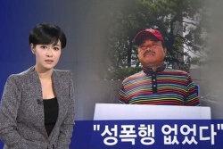 '미투'를 위한다면, 김흥국도 보호받아야 한다