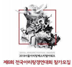 서울아리랑페스티벌 - 제6회 전국아리랑경연대회 참가자 공모 ( 2018년 9월 16일 마감 )