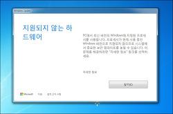 윈도우7 업데이트 오류 실패 및 '지원되지 않는 하드웨어' 에러창 문제 해결법