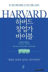 [리뷰] 하버드 창업가 바이블