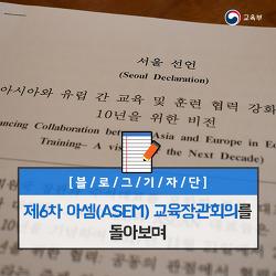 제6차 아셈(ASEM) 교육장관회의를 돌아보며