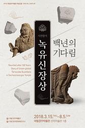 사천왕사 녹유신장상, 백년의 기다림_2018년 국립경주박물관 상반기 특집 진열