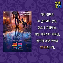 [짤평] <코코> - 따뜻한 죽음의 세계
