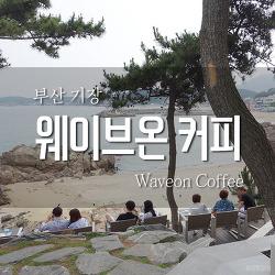 [부산 기장] 웨이브온 커피 : 경치좋은 바닷가 카페