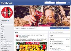 [홍보과정] 6차 - 소셜미디어의 활용 (페이스북)