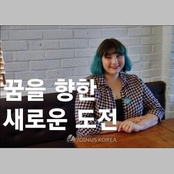 [조인터뷰] Gwen, 꿈을 향한 새로운 도전