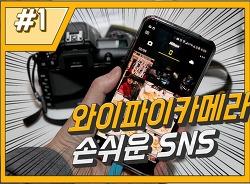 DSLR 사진 SNS에 업로드 하는 와이파이 카메라 굿팁! 니콘D7500 스냅브릿지로 원격촬영