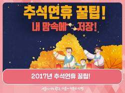 2017년 추석연휴 꿀팁!