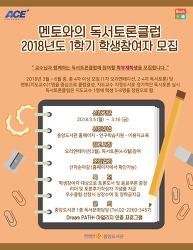 2018년 1학기 멘토와의 독서토론클럽 모집