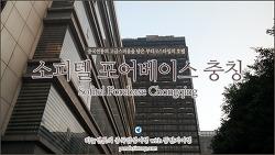 [중국 충칭호텔] 프랑스와 중국의 아름다움을 조화시킨 부티크 스타일 호텔, 소피텔 포어베이스 충칭 Sofitel Forebase Chongqing