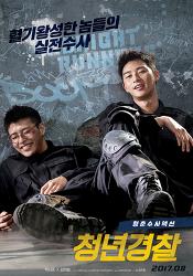 [영화] 청년경찰