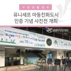 """""""함께 만드는 아동친화도시 서구"""" 서구, 유니세프 아동친화도시 인증 기념 사진전 개최"""