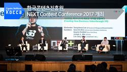 한국콘텐츠진흥원, NEXT Content Conference 2017 개최