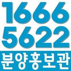 [배곧신도시/상가분양] 배곧아브뉴프랑 분양홍보관, 필수정보!