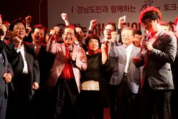 홍준표 대표 경남마산 브라보 토크 콘서트