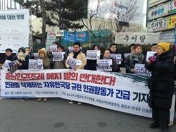 [인권조례]충남인권조례 폐지안 발의 반대한다. 인권을 삭제하려는 자유한국당 규탄 인권활동가 긴급 기자회견