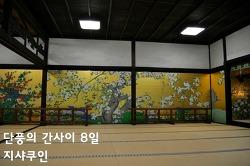 단풍의 간사이 - 8일 교토 히가시야마2 (지샤쿠인智積院)