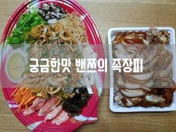 핵 궁금한 맛 밴쯔의 족발양장피 '족장피' 먹어본 후기